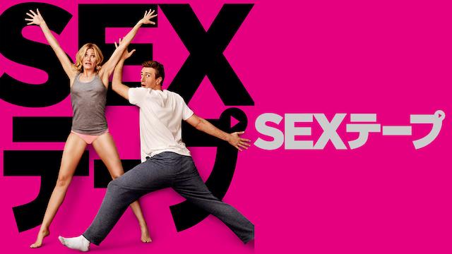 SEXテープ