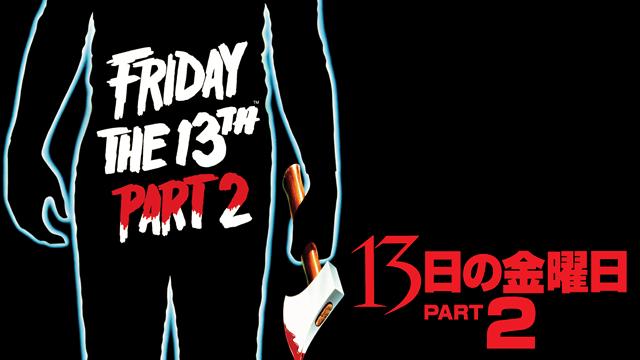 13日の金曜日 PART2 (1981)