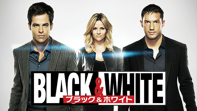 Black&White/ブラック&ホワイト