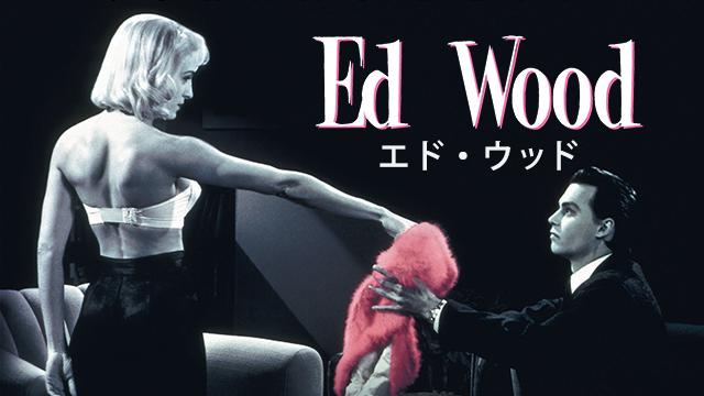 エド・ウッド