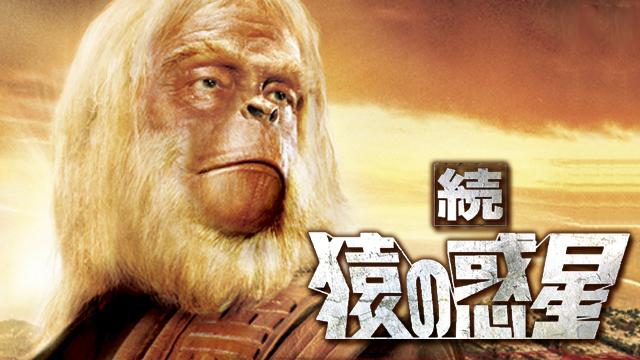 続・猿の惑星