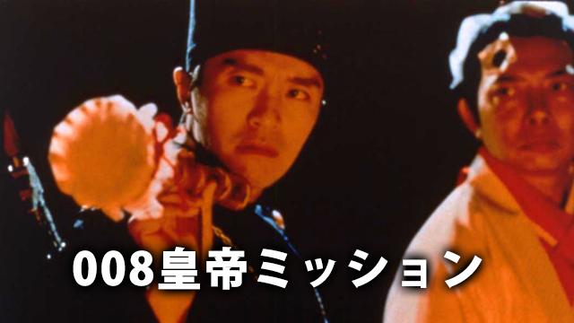 008皇帝ミッション