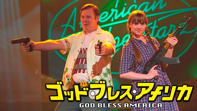 ゴッド・ブレス・アメリカ