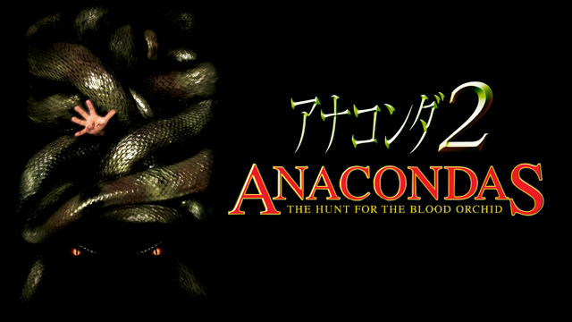 アナコンダ2